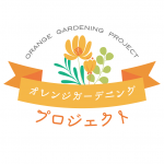 オレンジガーデニングプロジェクト!こていち!~お散歩コース~